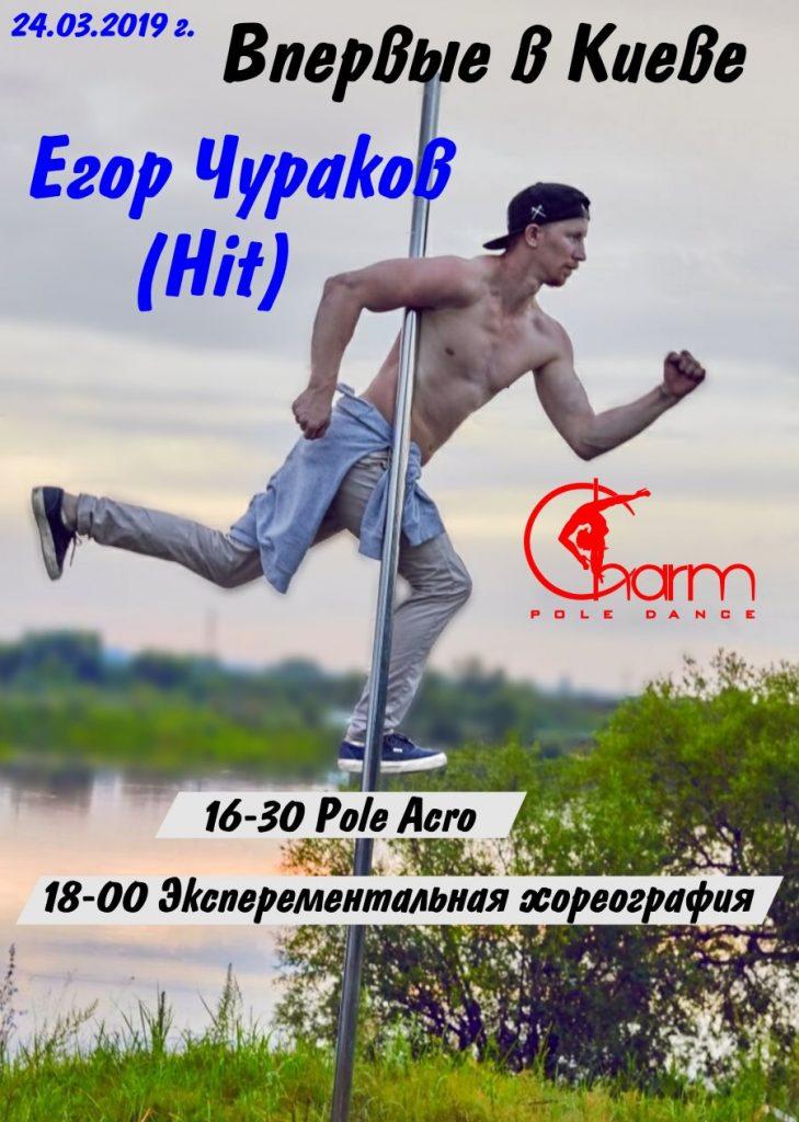 Мастер класс Егора Чуракова, 24.03!