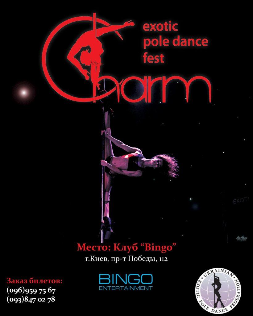 Charm Exotic Pole Dance Fest